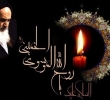 بيانيه نماينده ولي فقيه در استان مركزي به مناسبت رحلت جانسوز امام خميني (ره)